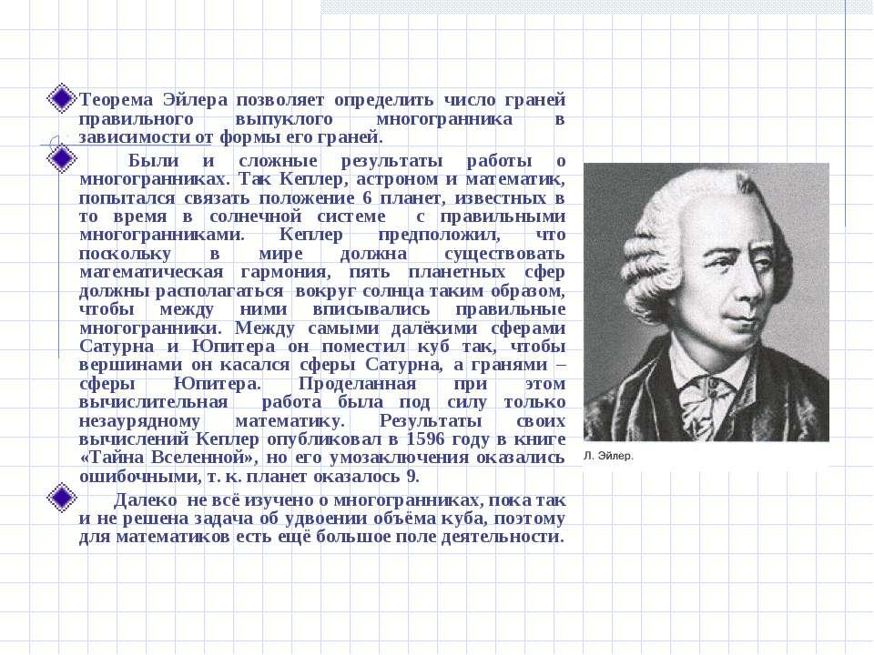 Теорема Эйлера позволяет определить число граней правильного выпуклого многог...