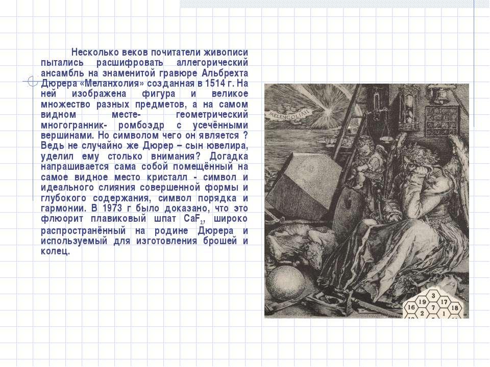 Несколько веков почитатели живописи пытались расшифровать аллегорический анса...