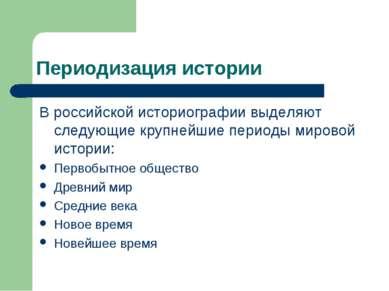 Периодизация истории В российской историографии выделяют следующие крупнейшие...
