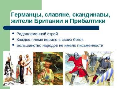 Германцы, славяне, скандинавы, жители Британии и Прибалтики Родоплеменной стр...