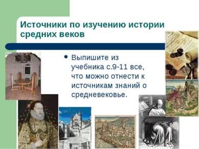 Источники по изучению истории средних веков Выпишите из учебника с.9-11 все, ...
