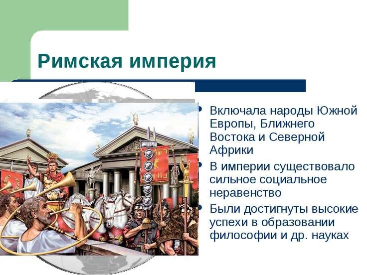 Римская империя Включала народы Южной Европы, Ближнего Востока и Северной Афр...