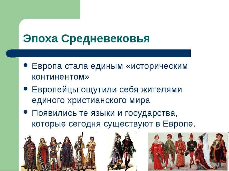 Эпоха Средневековья Европа стала единым «историческим континентом» Европейцы ...