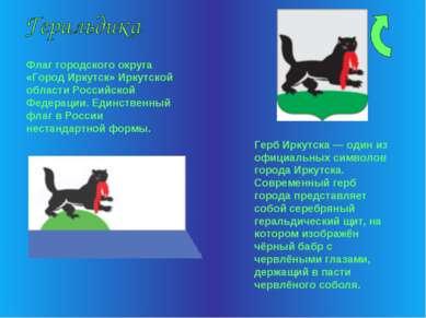 Герб Иркутска — один из официальных символов города Иркутска. Современный гер...