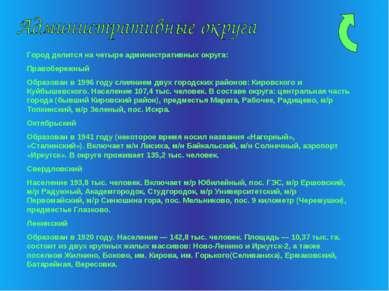 Город делится на четыре административных округа: Правобережный Образован в 19...