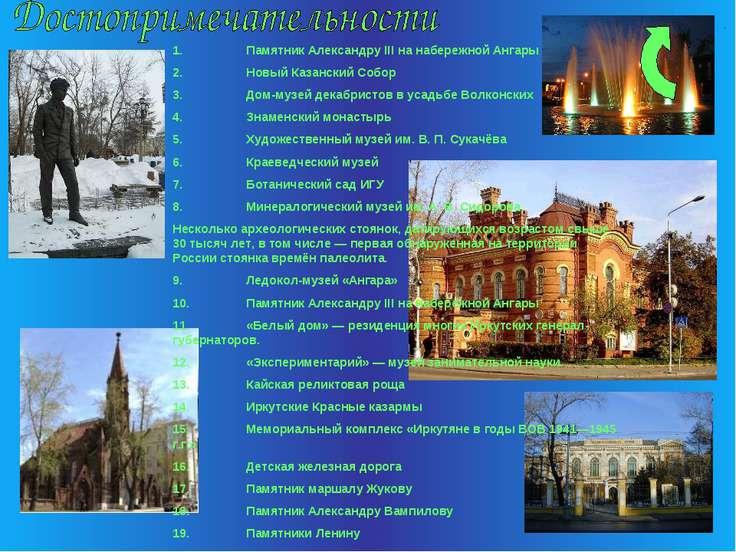1. Памятник Александру III на набережной Ангары 2. Новый Казанский Собор 3. Д...