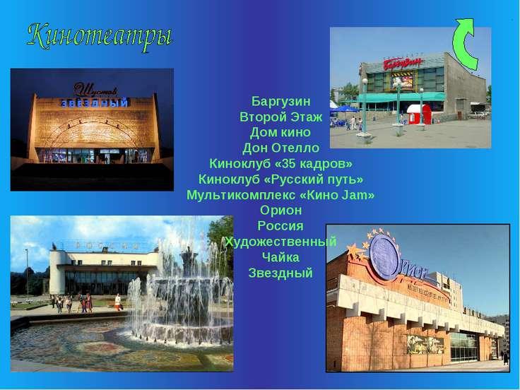 Баргузин Второй Этаж Дом кино Дон Отелло Киноклуб «35 кадров» Киноклуб «Русск...
