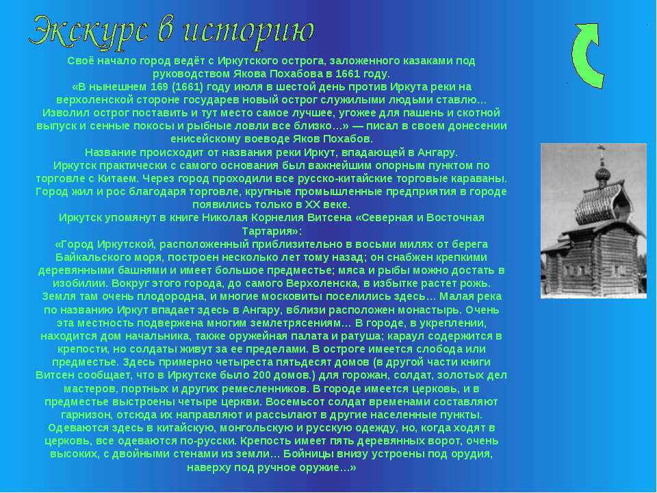 Своё начало город ведёт с Иркутского острога, заложенного казаками под руково...