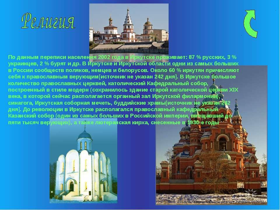 По данным переписи населения 2002 года в Иркутске проживает: 87 % русских, 3 ...