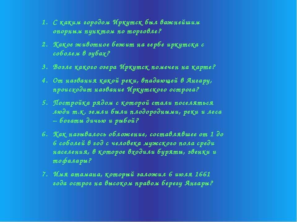 С каким городом Иркутск был важнейшим опорным пунктом по торговле? Какое живо...