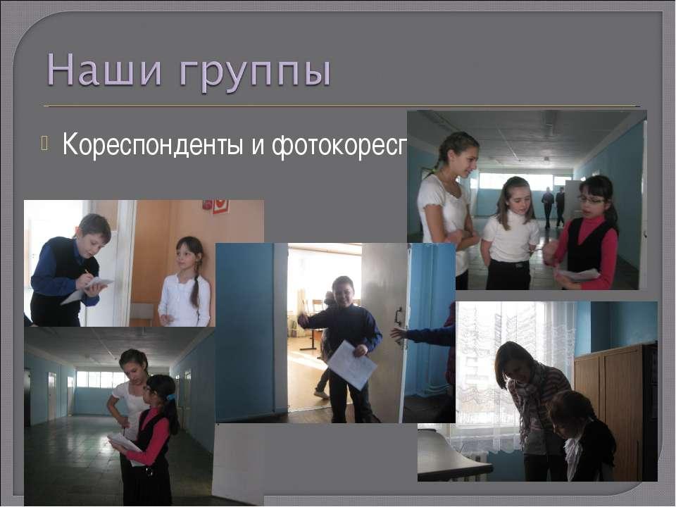 Кореспонденты и фотокореспонденты