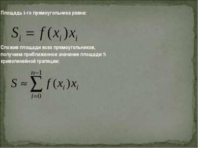 Площадь i-го прямоугольника равна: Сложив площади всех прямоугольников, получ...