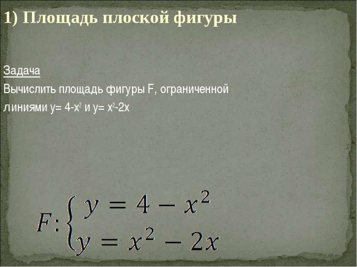 Задача Вычислить площадь фигуры F, ограниченной линиями y= 4-x2 и y= x2-2x 1)...