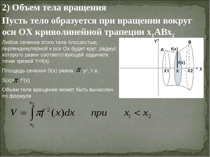 2) Объем тела вращения Пусть тело образуется при вращении вокруг оси OX криво...