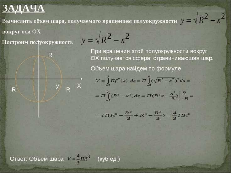 ЗАДАЧА Вычислить объем шара, получаемого вращением полуокружности вокруг оси ...