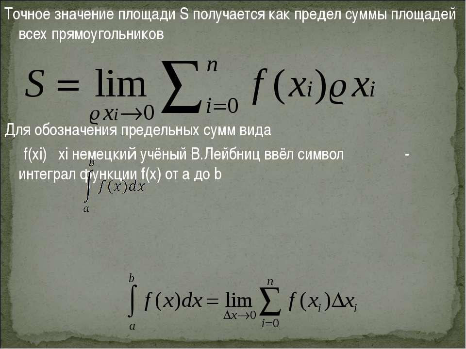 Точное значение площади S получается как предел суммы площадей всех прямоугол...