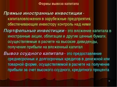 Формы вывоза капитала Прямые иностранные инвестиции - капиталовложения в зару...