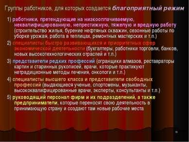 Группы работников, для которых создается благоприятный режим 1) работники, пр...