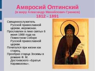 Амвросий Оптинский (в миру Александр Михайлович Гренков) 1812 - 1891 Священно...