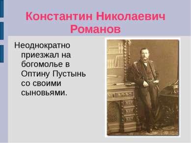 Константин Николаевич Романов Неоднократно приезжал на богомолье в Оптину Пус...