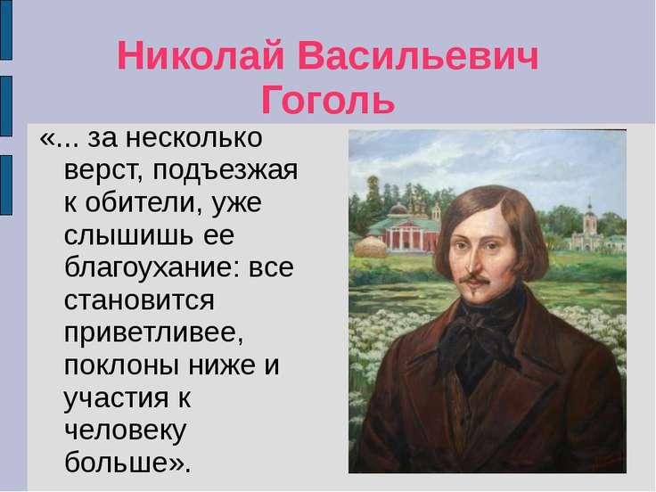 Николай Васильевич Гоголь «... за несколько верст, подъезжая к обители, уже с...