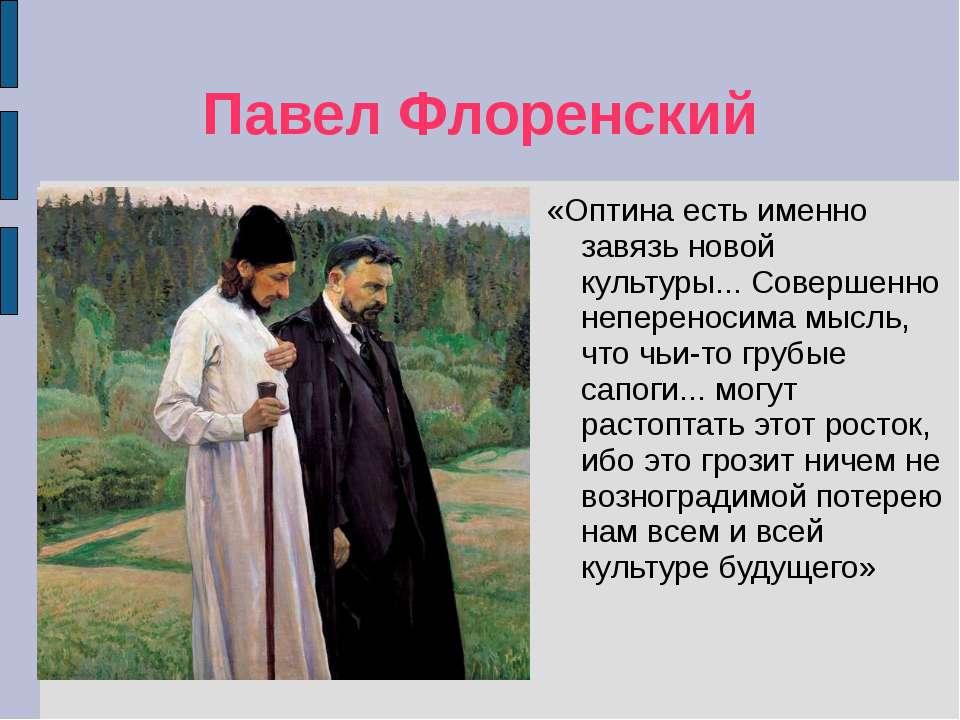 Павел Флоренский «Оптина есть именно завязь новой культуры... Совершенно непе...