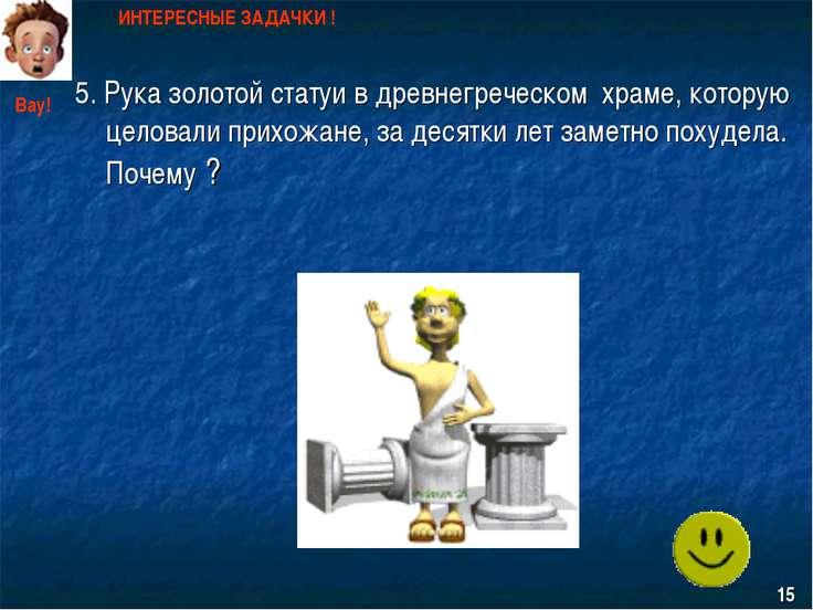 5. Рука золотой статуи в древнегреческом храме, которую целовали прихожане, з...