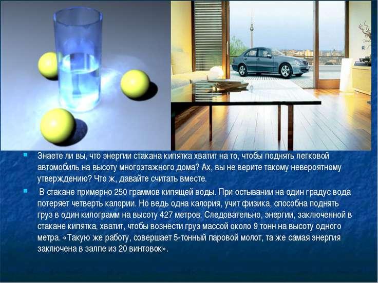 Знаете ли вы, что энергии стакана кипятка хватит на то, чтобы поднять легково...