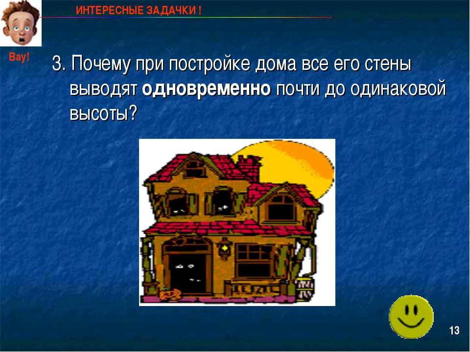 3. Почему при постройке дома все его стены выводят одновременно почти до один...