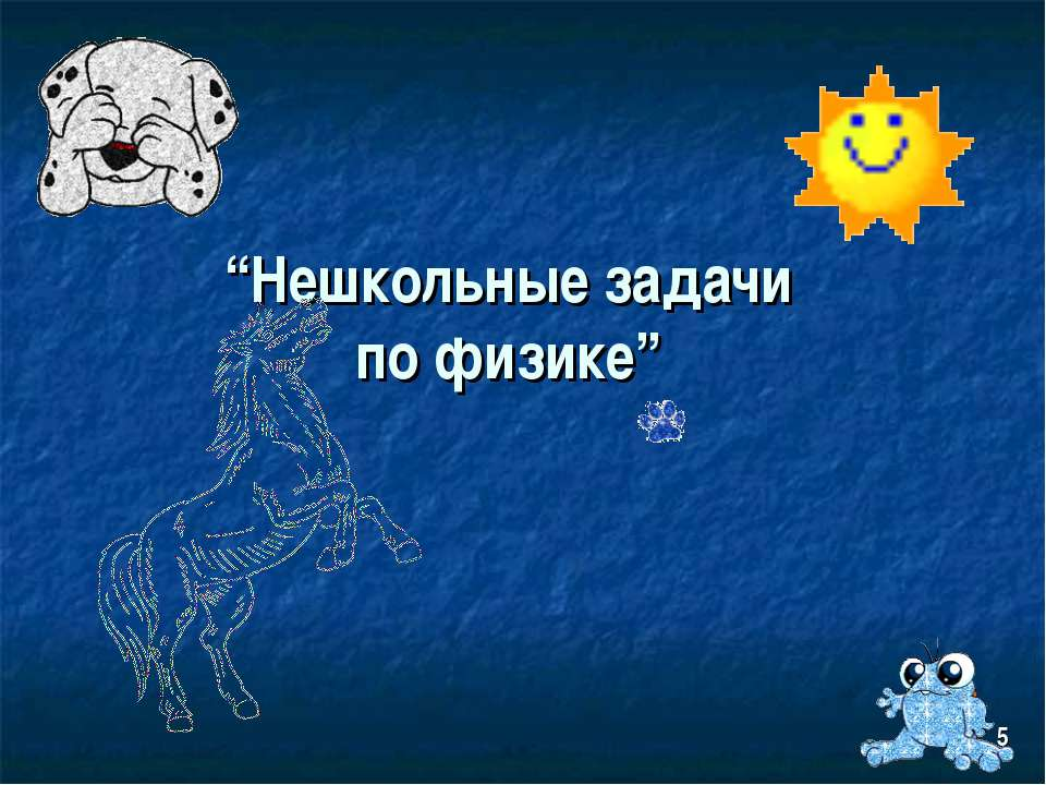 """""""Нешкольные задачи по физике"""" 5"""