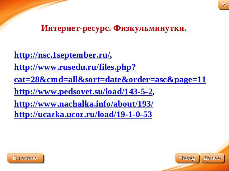 http://nsc.1september.ru/, http://www.rusedu.ru/files.php?cat=28&cmd=all&sort...