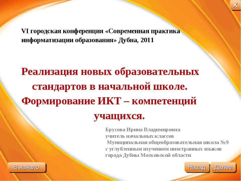 VI городская конференция «Современная практика информатизации образования» Ду...