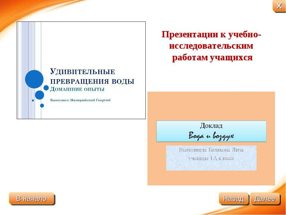 Презентации к учебно-исследовательским работам учащихся В начало Далее Назад X