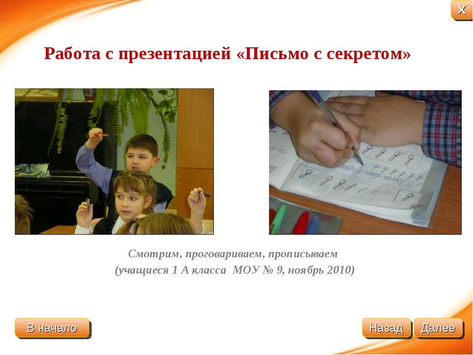 Смотрим, проговариваем, прописываем (учащиеся 1 А класса МОУ № 9, ноябрь 2010...
