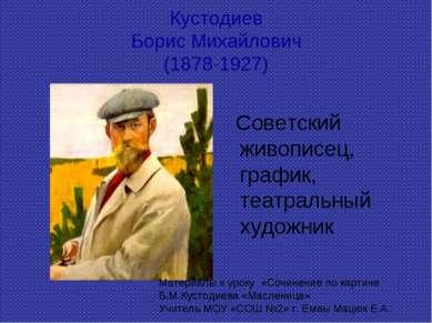 Кустодиев Борис Михайлович (1878-1927) Советский живописец, график, театральн...