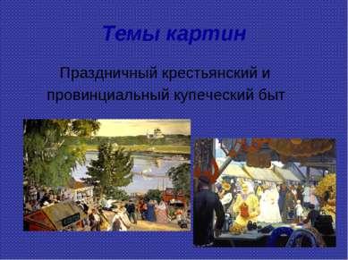 Темы картин Праздничный крестьянский и провинциальный купеческий быт