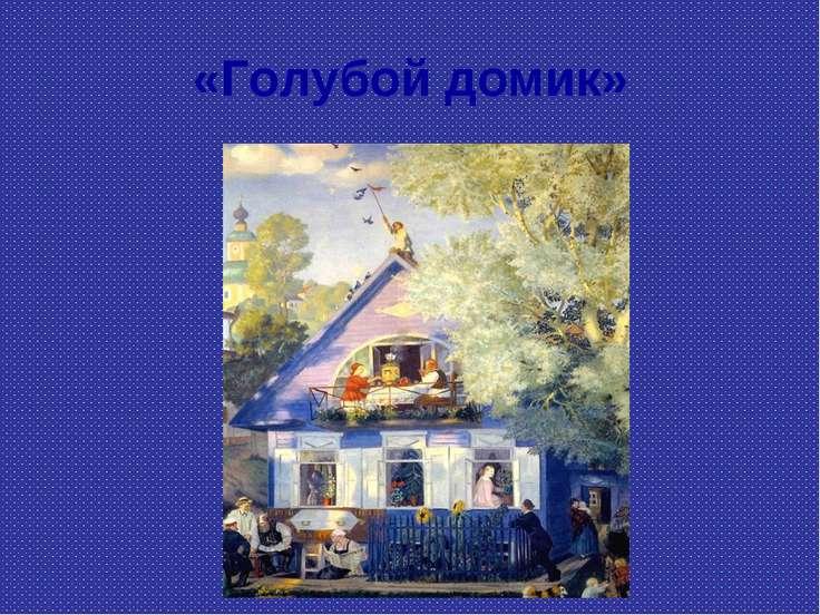 «Голубой домик»