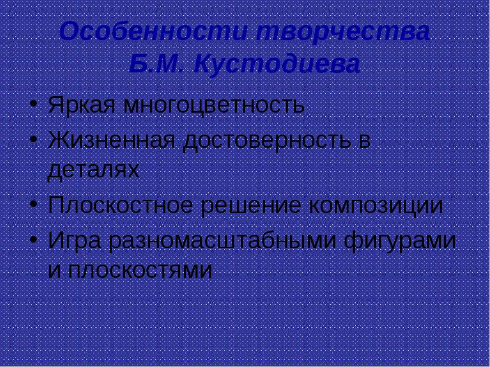 Особенности творчества Б.М. Кустодиева Яркая многоцветность Жизненная достове...