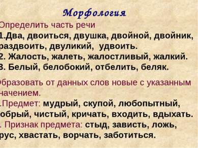 Морфология Определить часть речи Два, двоиться, двушка, двойной, двойник, раз...