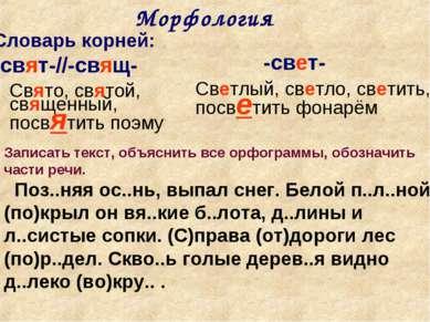 Морфология Словарь корней: -свят-//-свящ- Свято, святой, священный, посвятить...