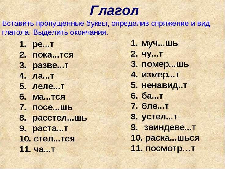 Глагол Вставить пропущенные буквы, определив спряжение и вид глагола. Выделит...