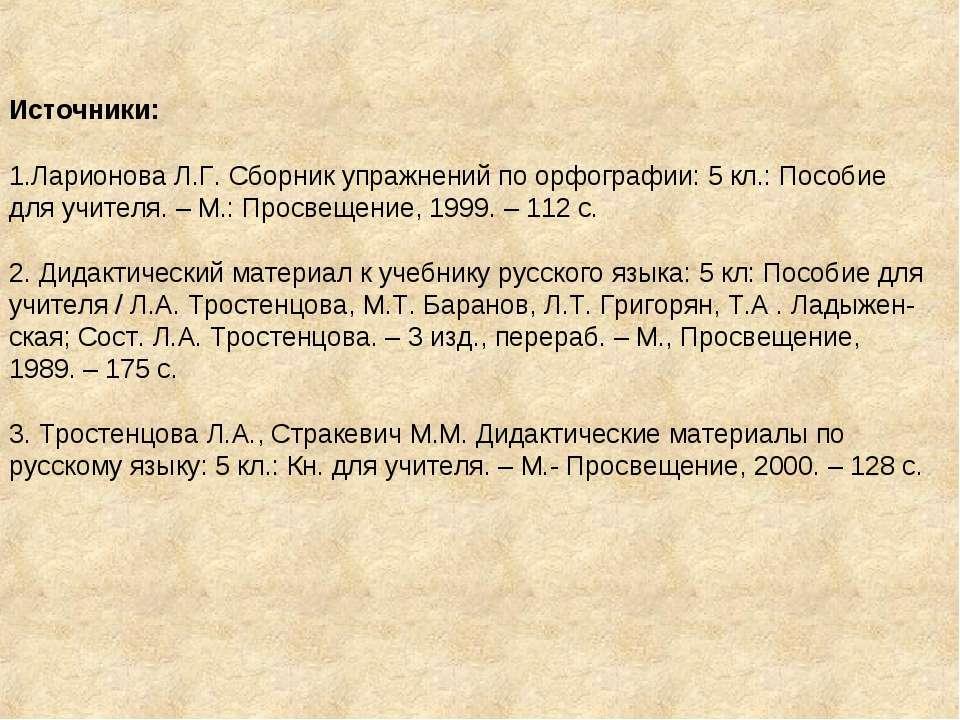 Источники: 1.Ларионова Л.Г. Сборник упражнений по орфографии: 5 кл.: Пособие ...