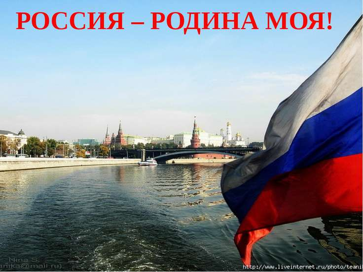 моя россия родина фото