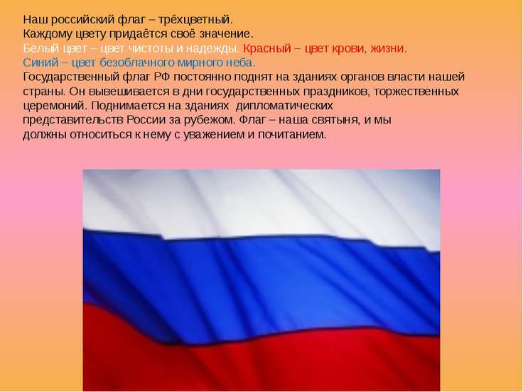 Наш российский флаг – трёхцветный. Каждому цвету придаётся своё значение. Бел...
