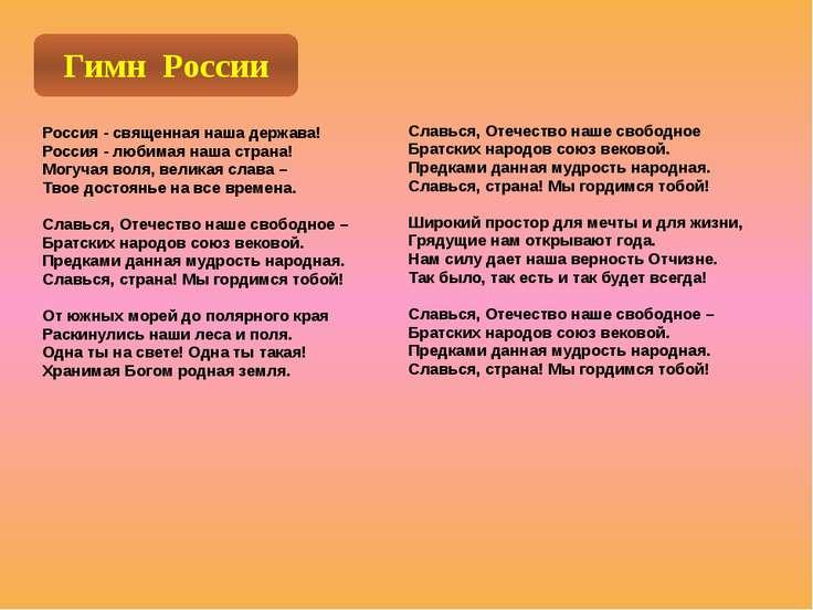 Россия - священная наша держава! Россия - любимая наша страна! Могучая воля, ...