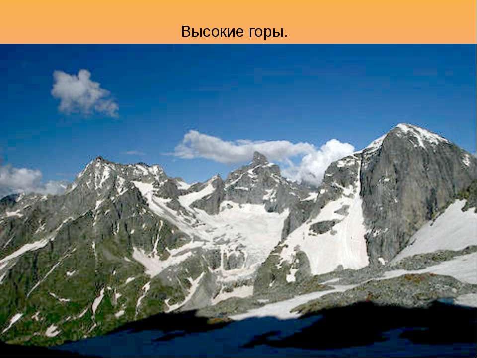 Высокие горы.