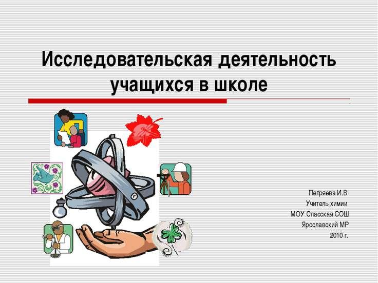Исследовательская деятельность учащихся в школе Петряева И.В. Учитель химии М...