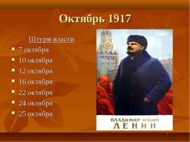 Октябрь 1917 Штурм власти 7 октября 10 октября 12 октября 16 октября 22 октяб...