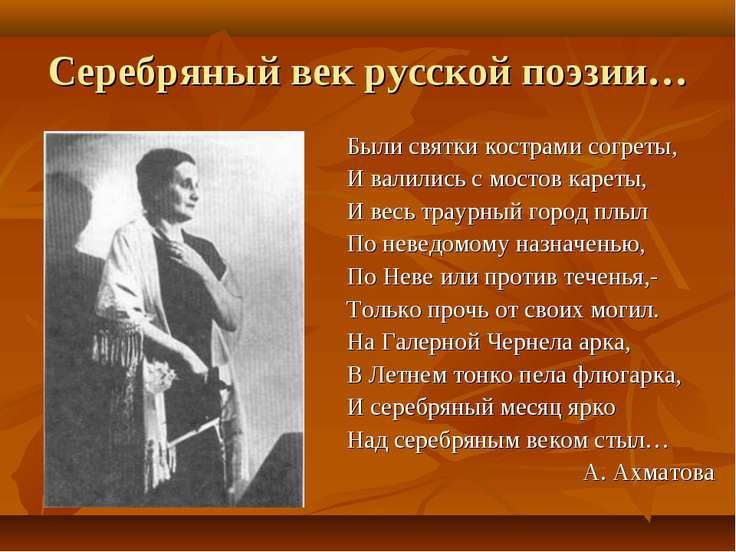 Серебряный век русской поэзии… Были святки кострами согреты, И валились с мос...