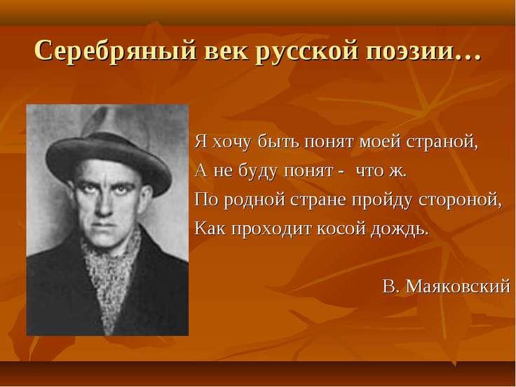 Серебряный век русской поэзии… Я хочу быть понят моей страной, А не буду поня...
